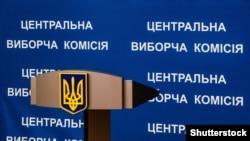 Верховна Рада України затвердила нинішній склад Центральної виборчої комісії України близько року тому