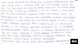 Факсимил од писмото од Јохан Тарчуловски. Клик на сликата за поголема верзија.