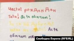 A kislány által írt szülinapi üdvözlőlap