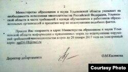 Ульян өлкәсе мәгариф министрлыгының мәктәпләрдә яулык ябып йөрүне тыю турында хаты
