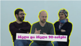 georgia -- nikos podcasti thumbnail