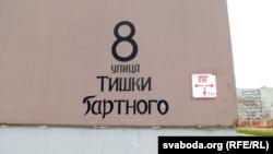 Надпісы з назвай вуліцы імя Цішкі Гартнага на расейскай мове