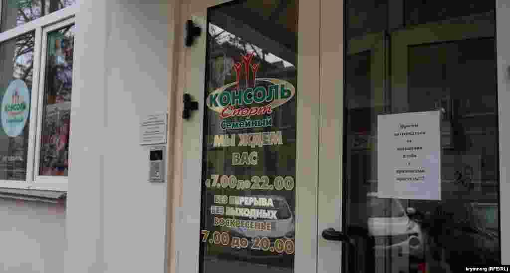 Спортклуб «Консоли» на улице Маркса в Симферополе просит воздержаться от его посещения людям с признаками простуды