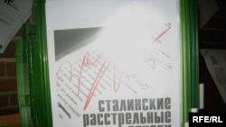 История сталинизма оставила расстрельные списки в каждом городе страны.