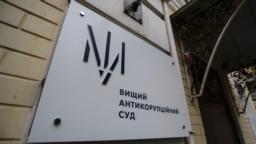 У ВАКС підкреслили, що арештовано лише особисте майно адвокатів