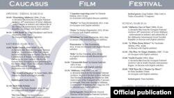 კავკასიური ფილმების ფესტივალიის პროგრამა