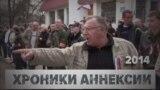 Згадуємо, як це було: в Сімферополі проросійські «дружинники» грубо витіснили жінок з плакатами за мир (відео)