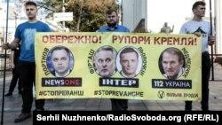 Во время акции возле Верховной Рады Украины «Осторожно! Рупоры Кремля». Киев, 21 сентября 2018 года