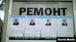 Баннер с кандидатами на президентских выборах 2016 года.