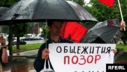 Акции протеста жителей общежитий начались еще в мае