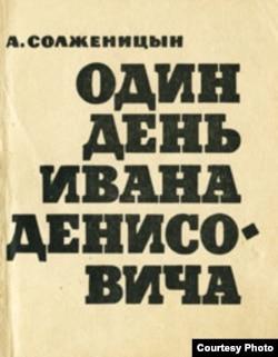Первое книжное издание