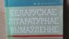Фёдар Янкоўскі. Беларускае літаратурнае вымаўленьне. 3-е выд. Менск, 1970