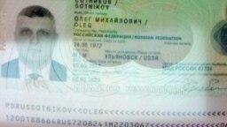 Дипломатический паспорт, по которому Олег Сотников 10 апреля 2018 года въехал в Нидерланды