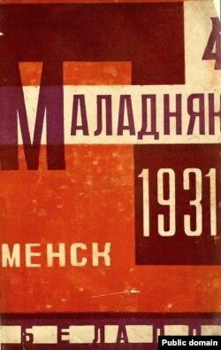 Часопіс «Маладняк», у якім публікаваўся Ю. Таўбін
