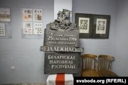 Першую шыльду ў гонар незалежнасьці БНР Алесь Шатэрнік зрабіў яшчэ ў 1993 годзе