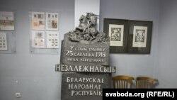 Памятны знак для будынка, дзе была абвешчаная незалежнасьць БНР, аўтарства Алеся Шатэрніка