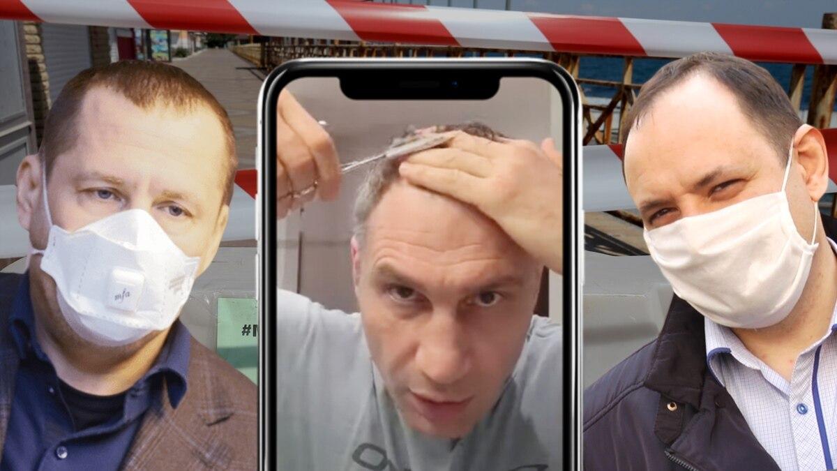 Мэры VS коронавирус: Кличко стрижется, Марцинкив ссорится с ромами, Филатов и Бондаренко ослабляют карантин