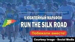 Фото со страницы на Фейсбуке Run the Silk Road
