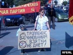 Митинг в Тюмени против ликвидации троллейбуса. 2009 год