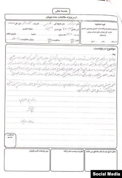 تصویر صفحه دوم نامه سیامک نمازی به ابراهیم رئیسی