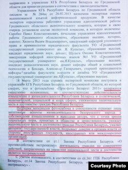 Лист із КДБ Білорусі