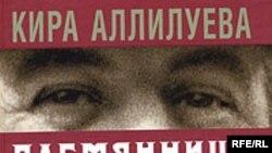 Кира Аллилуева «Племянница Сталина», «Вагриус», М.2006