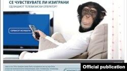 Архивска фотографија: Владина кампања, Агенција за електронски комуникации.