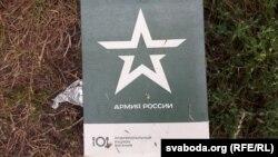 Сміття, яке залишають після себе російські військові, які вже прибули до Білорусі на військові навчання «Захід-2017»