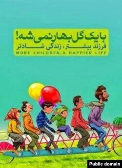 """Иранский плакат """"Больше детей - счастливее жизнь""""."""