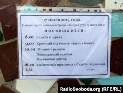 Розклад заходів до річниці катастрофи, Грабове, Донеччина