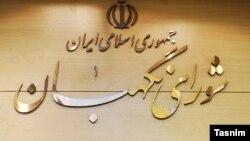 طبق قوانین جمهوری اسلامی ایران، اظهارنظر درباره نتیجه قطعی و نهایی انتخابات ریاست جمهوری و مجلس با شورای نگهبان است.