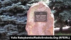 Пам'ятний знак з історичною назвою нинішнього Дніпродзержинська