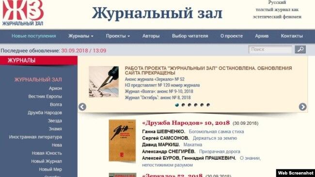 """Объявление на сайте """"Журнального зала"""""""