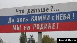Такие билборды раньше можно было встретить в Крыму
