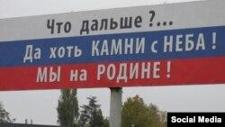 Билборд в Крыму, появившийся после аннексии полуострова Россией