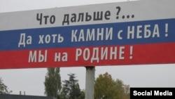Такие биллборды появились на полуострове после аннексии Крыма. Архивное фото