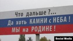 Такие биллборды можно было встретить в Крыму в период эйфории после прошлогодней аннексии полуострова