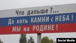 Билборд, появившийся в Крыму после прошлогоднего мартовского «референдума»