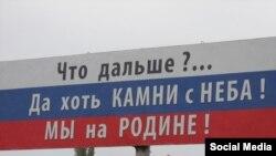 Такі білборди з'явилися на півострові після анексії Криму. Архівне фото