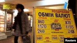 Пункт обмена валют на одной из станций киевского метро. 4 февраля 2014 года.