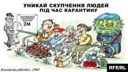 Аралыксыз карантин - каран түн! (Украин азил сүрөтү).