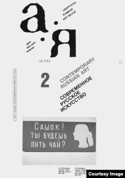 Обложка второго номера журнала с работой Александра Косолапова. 1980
