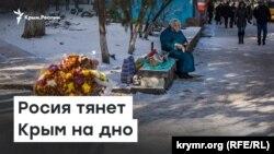 Россия тянет Крым на дно | Радио Крым.Реалии