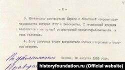 Pagină din protocolul secret al pactului semnat pe 23 august 1939. Originalul în rusă.