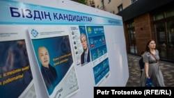 Предвыборная агитация в Казахстане.