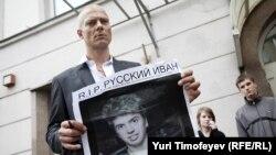 Одиночный пикет у здания Замоскворецкого суда в Москве