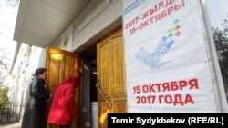 На входе в здание, где расположен избирательный участок. Бишкек, 15 октября 2017 года.