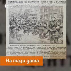 Praznitchni Vesti Newspaper, 17.03.1941