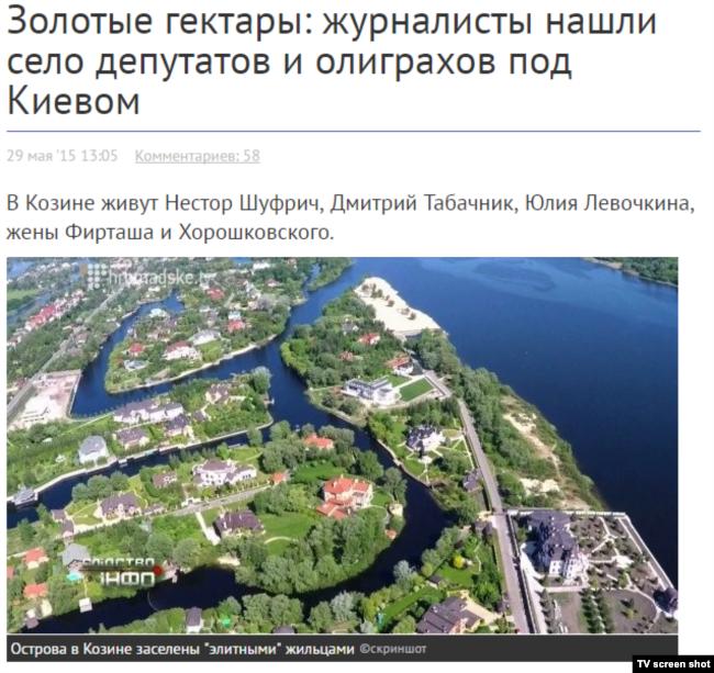 Акбарали Абдуллаев 19 апрель куни СИЗОдан президент Порошенко яшайдиган Козин қишлоғига кўчган эди.