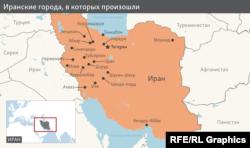 Иранские города, в которых происходят антиправительственные выступления.